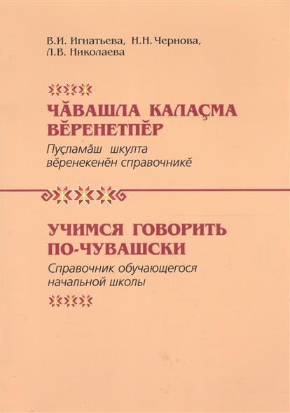 Учимся говорить по-чувашски. Справочник обучающегося начальной школы