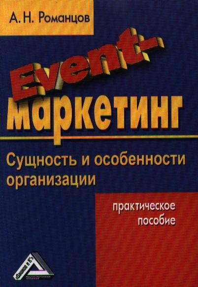 Event-маркетинг. Сущность и особенность организации. Практическое пособие. 2-е издание