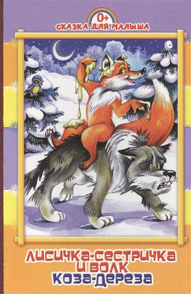 Гетцель В.: Лисичка-сестричка и волк. Коза-дереза