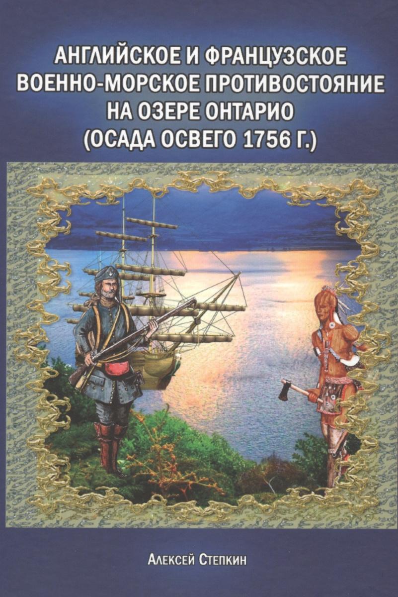 Степкин А. Английское и французское военно-морское противостояние на озере Онтарио (осада Освего 1756г.) ISBN: 9785600017153