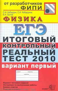 ЕГЭ 2010 Физика Итоговый контр. реальный тест Вар. 1