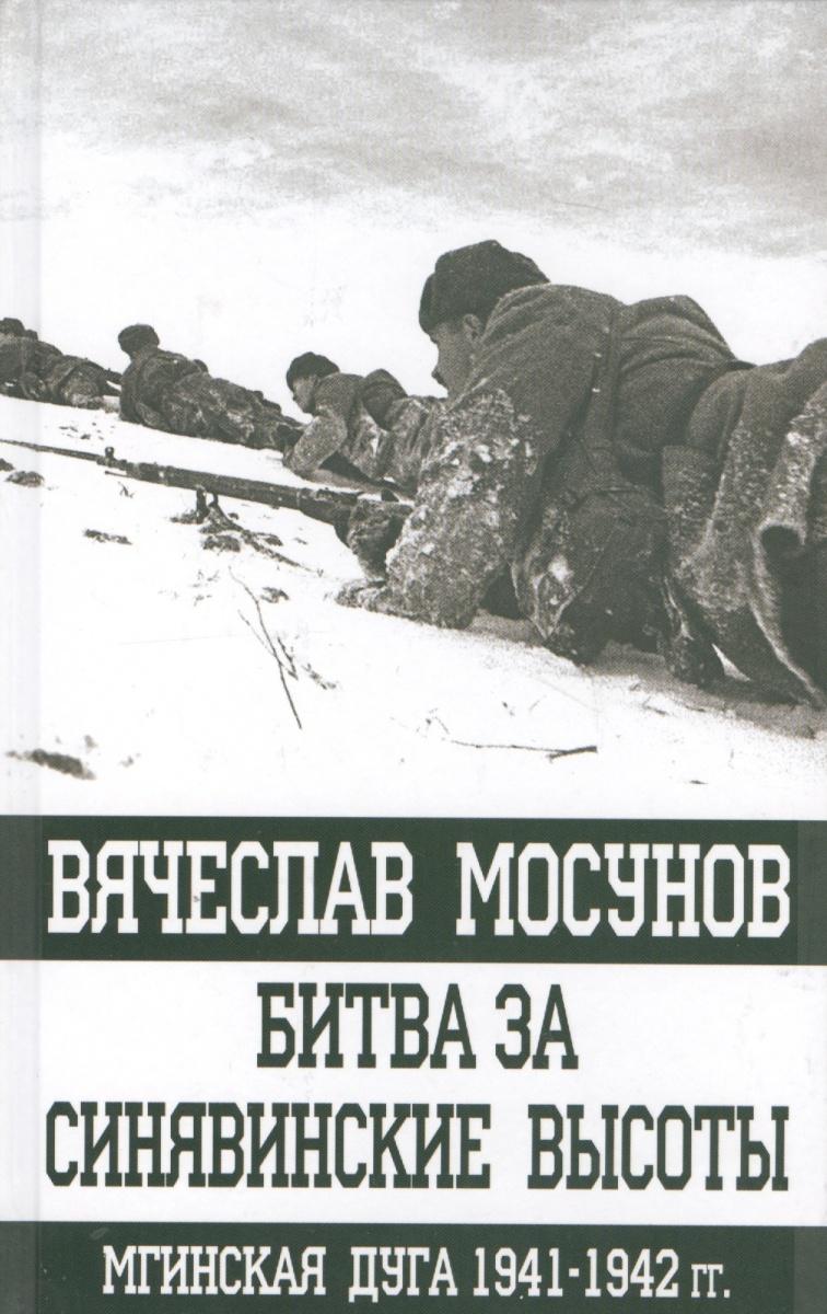 Мосунов В. Битва за Синявинские высоты. Мгинская дуга 1941-1942 гг. хаупт в битва за москву первое решающее сражение второй мировой 1941 1942