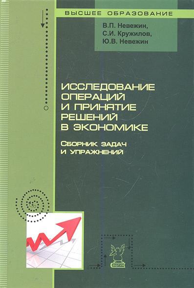 Исследование операций и принятие решений в экономике Сб. задач…
