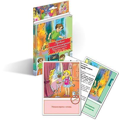 Правила противопожарной безопасности Дидактические карточки для ознакомления с окружающим миром (коробка) (Маленький Гений) раннее развитие маленький гений дидактические карточки одежда