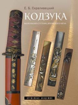 Скраливецкий Е. Кодзука Маленький спутник японского меча