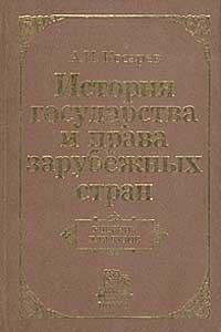 История гос-ва и права зарубеж. стран Косарев