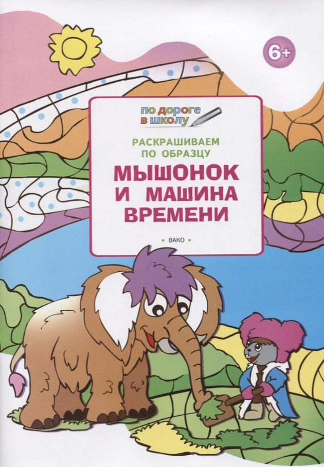 Медов В.М. Раскрашиваем по образцу. Мышонок и машина времени: развивающее пособие для детей 6-7 лет