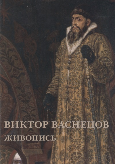 Виктор Васнецов. Живопись. Набор открыток ISBN: 9785359003988