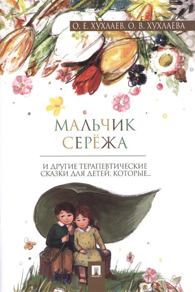 Мальчик Сережа и другие терапевтические сказки для детей, которые…