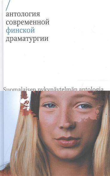Антология современной финской драматургии антология современной польской драматургии 2