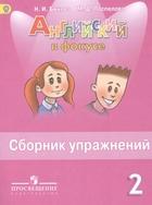 Английский язык. 2 класс. Сборник упражнений. Учебное пособие для учащихся общеобразовательных организаций