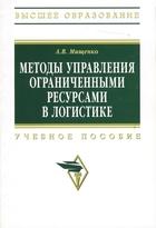 Методы управления ограниченными ресурсами в логистике: Учебное пособие