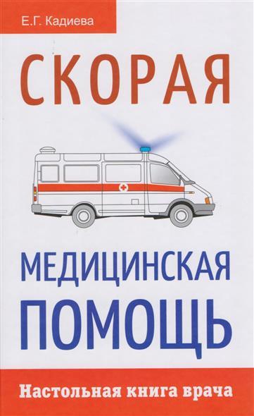 Кадиева Е. Скорая медицинская помощь. Настольная книга врача цены онлайн