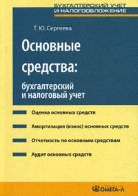 Основные средства Бух. и налог. учет