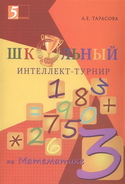 Тарасова Л. Школьный интеллект-турнир по математике. 3 класс ziane chunky 116 3