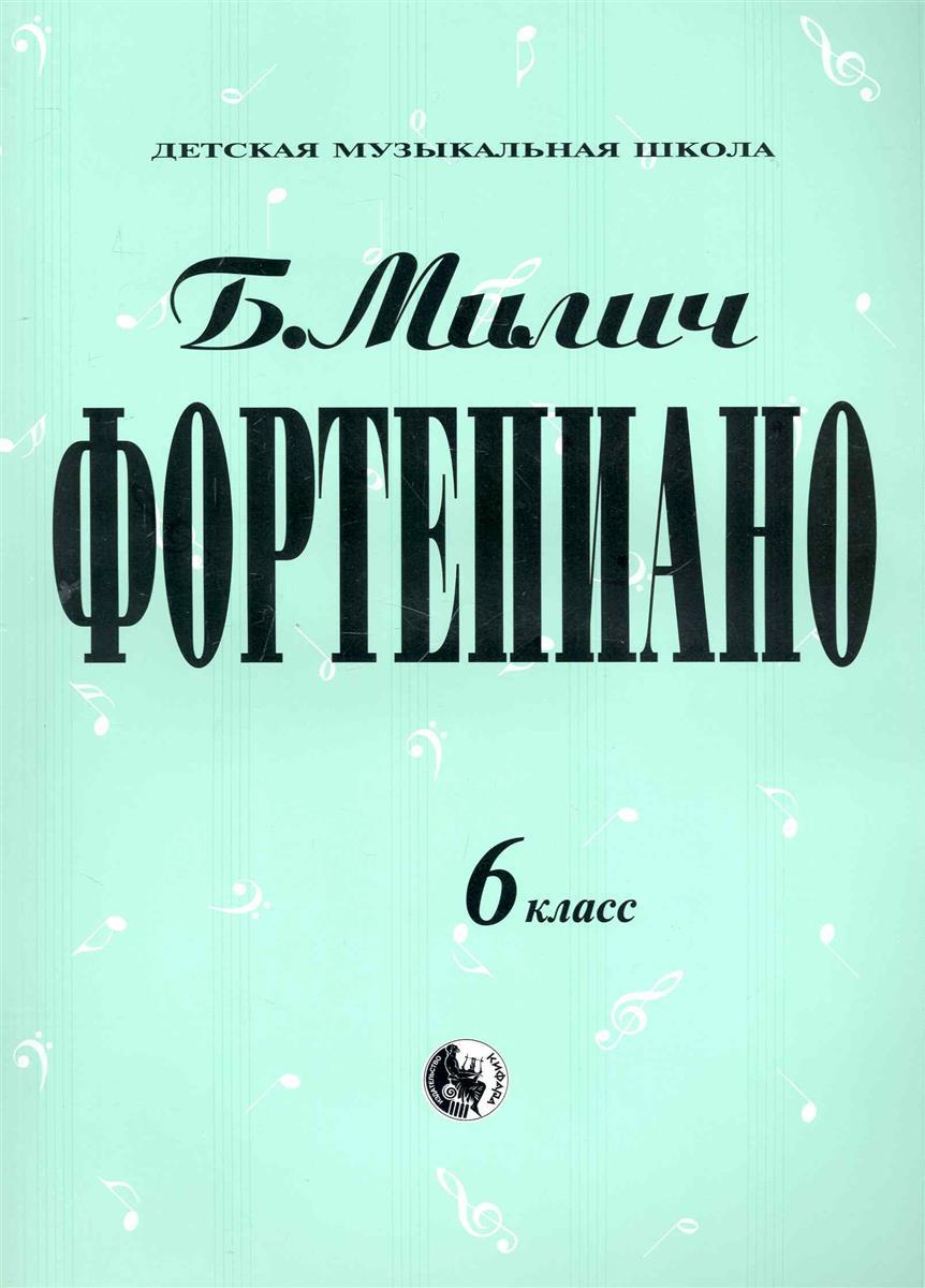 Милич Б. (сост.) Фортепиано 6 класс цены онлайн