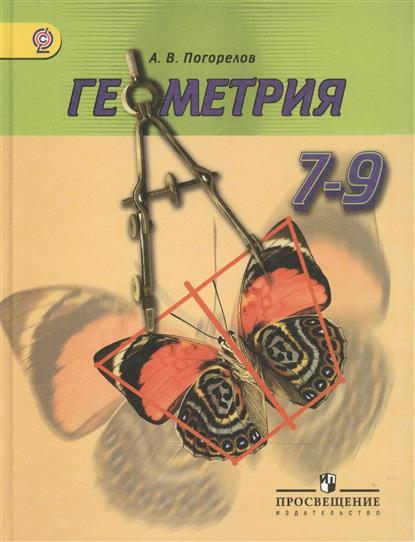Погорелов А. Геометрия. 7-9 классы. Учебник для общеобразовательных организаций смыкалова е в геометрия опорные конспекты 7 9 классы