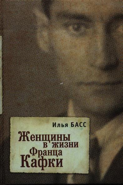 Женщины в жизни Франца Кафки
