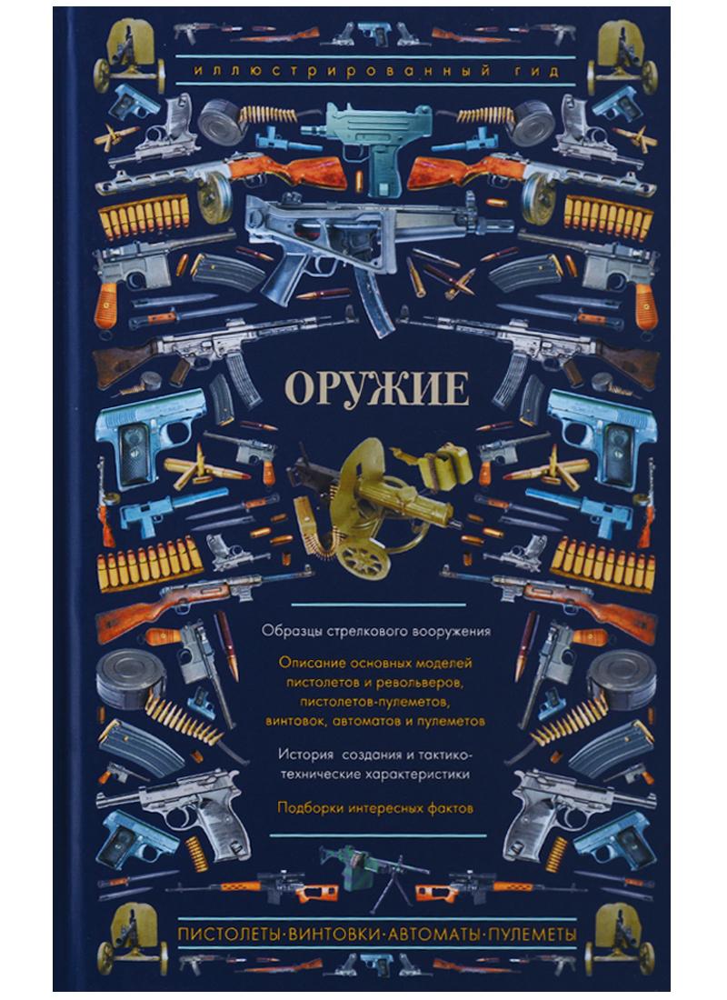 Мерников А. Оружие. Иллюстрированный гид