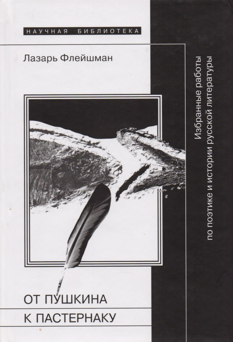 Флейшман Л. От Пушкина к Пастернаку Избранные работы по поэтике… ISBN: 5867934616 избранное на пути к исторической поэтике