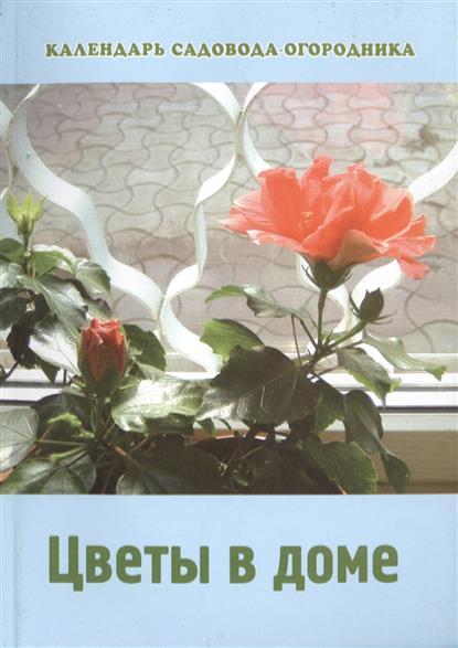 Мовсесян Л. Цветы в доме мовсесян а г интерпретации