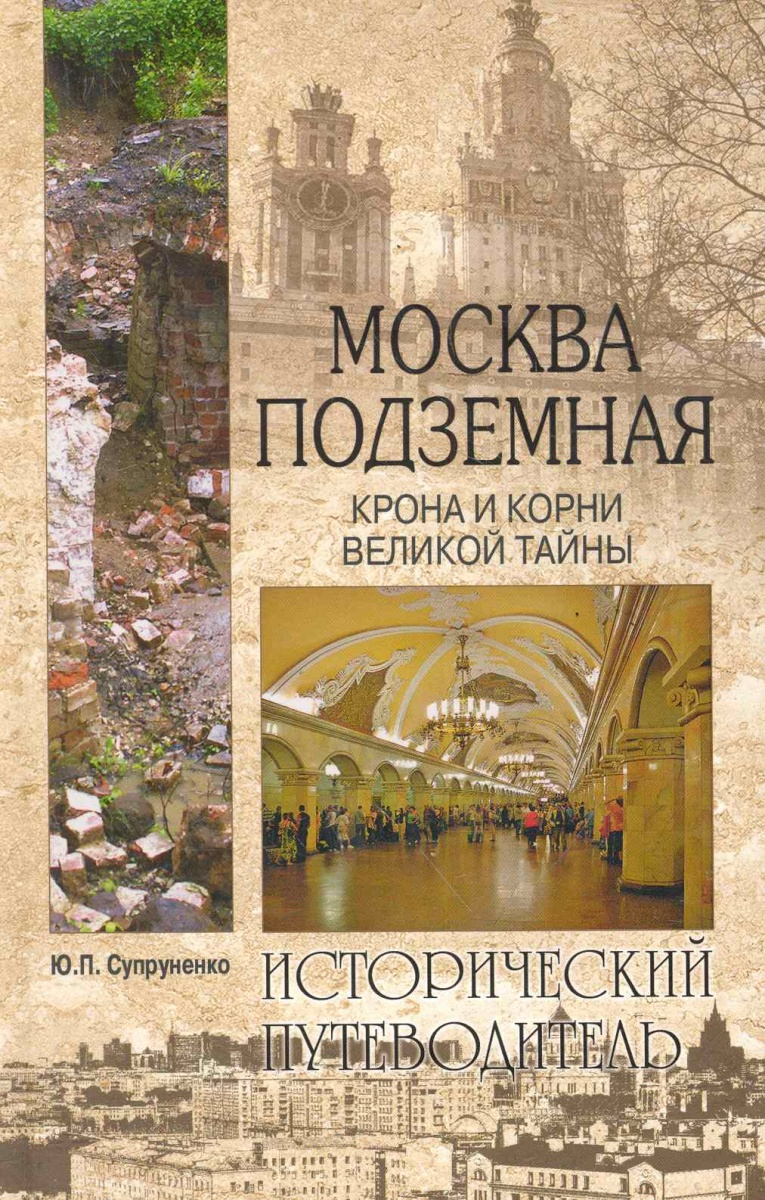 Супруненко Ю. (сост.) Москва подземная Крона и корни великой тайны вадим бурлак москва подземная