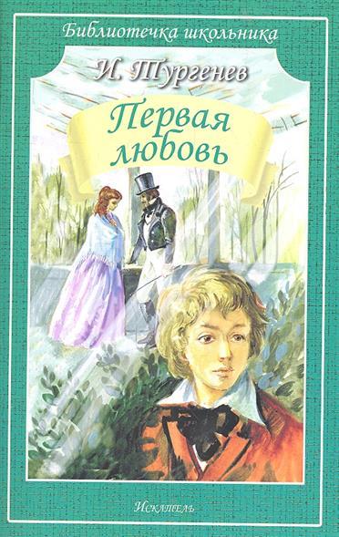 Тургенев И. Первая любовь тургенев и первая любовь
