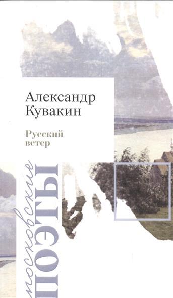 Русский ветер. Стихотворения