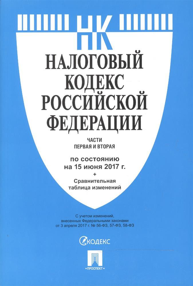 Налоговый кодекс Российской Федерации. Части первая и вторая. По состоянию на 15 июня 2017 г. + Сравнительная таблица изменений