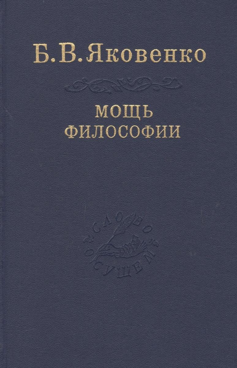 цены Яковенко Б. Мощь философии