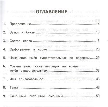 РУССКИЙ ЯЗЫК ПОЛЯКОВА 1 КЛАСС