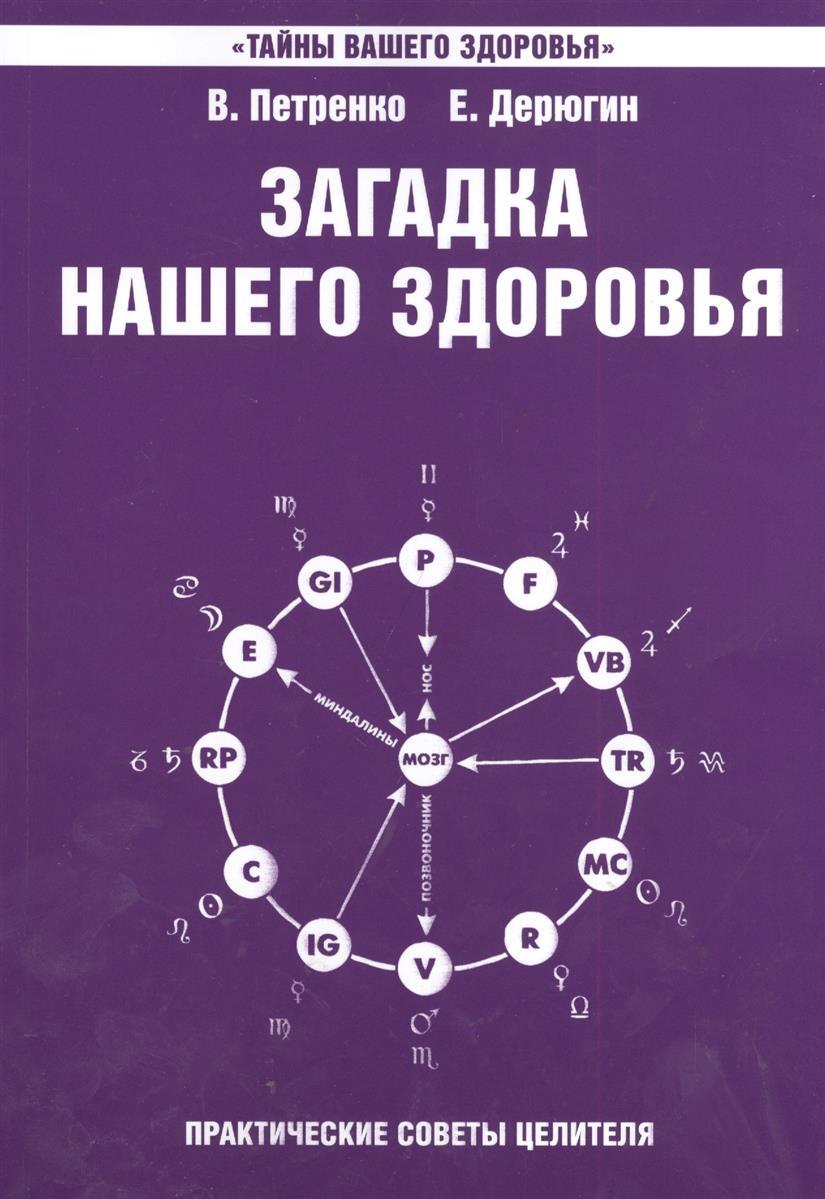 Загадка нашего здоровья. Книга седьмая. Практические советы целителя / Физиология от Гиппократа до наших дней