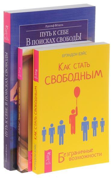 Как стать свободным + Ты свободен + Путь к себе (комплект из 3-х книг)