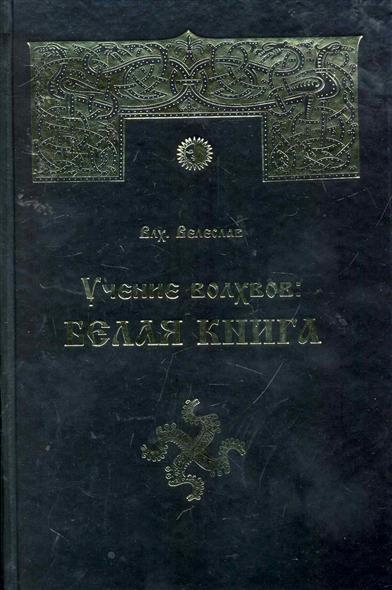 Учение волхвов Белая Книга