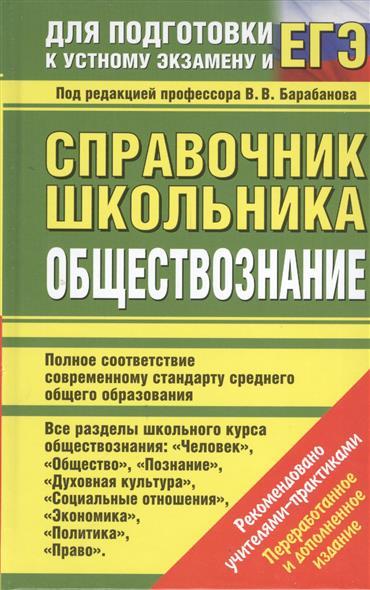 Обществознание. Справочник школьника. 2-е издание, переработанное и дополненное