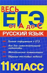 ЕГЭ Русский язык 11 кл