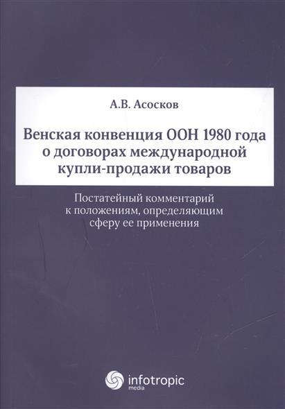 Асосков А. Венская конвенция ООН 1980 года о договорах международной купли-продажи товаров. Постатейный комментарий к положениям, определяющим сферу ее применения гацура г венская мебель якова