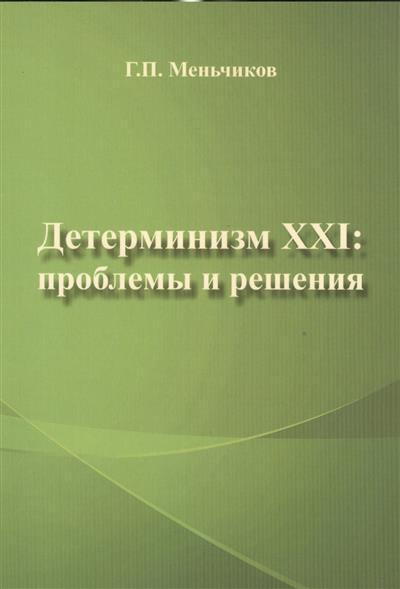 Детерминизм XXI: проблемы и решения