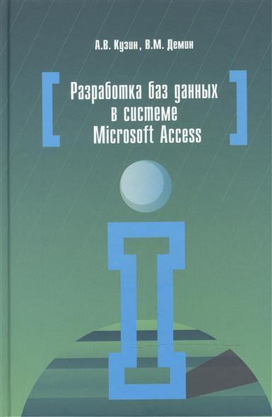 Разработка баз данных в системе MS Access