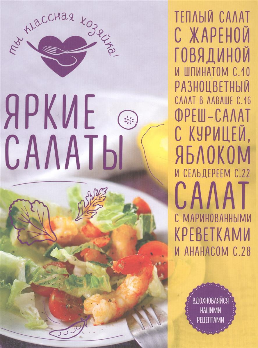 Гидаспова А. (сост.) Яркие салаты николаев в катков д сост салаты