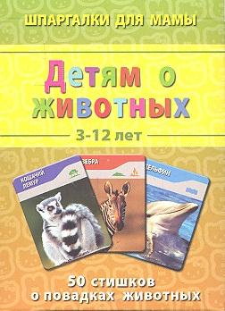 Шишова Н. Детям о животных. 3-12 лет. 50 стишков о повадках животных стоимость