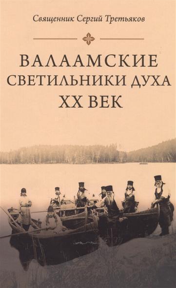 Третьяков С. Валаамские светильники духа. XX век светильники