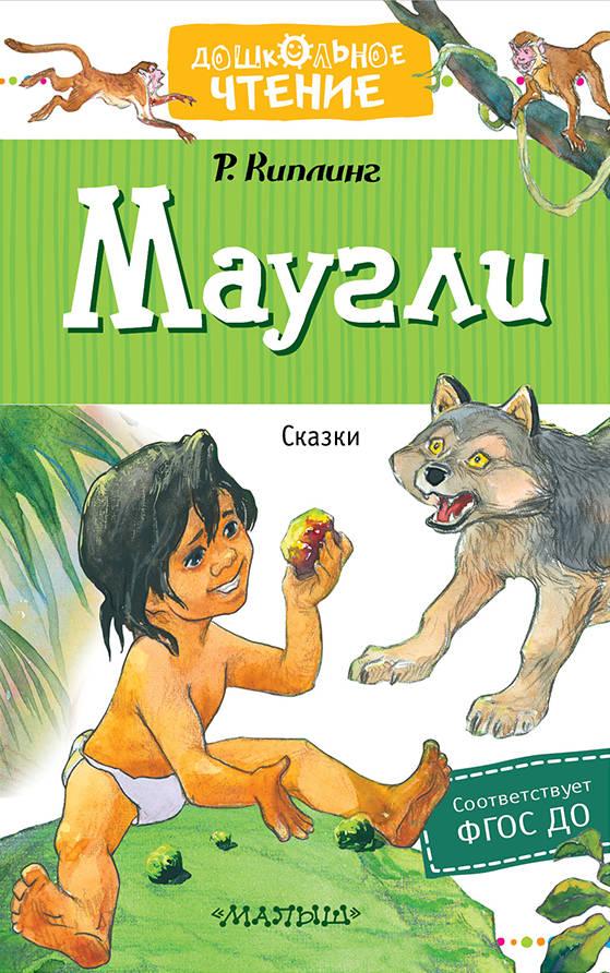 Киплинг Р. Маугли. Сказки ISBN: 9785171094089