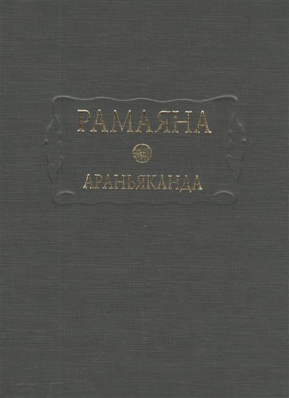 Рамаяна. Араньканда. Книга 3