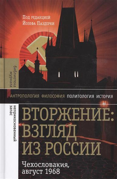 Вторжение: Взгляд из России. Чехословакия, август 1968