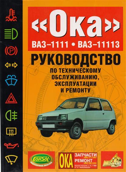 Руководство по тех/обслуживанию ВАЗ-1111,11113