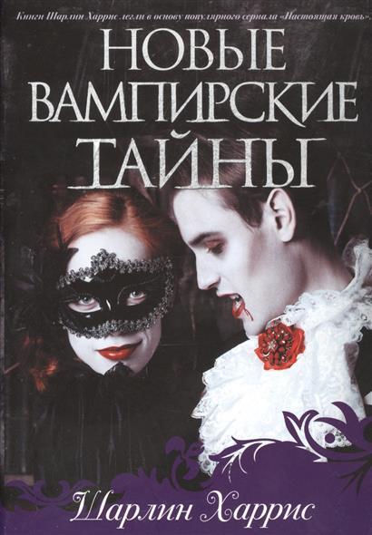Харрис Ш. Новые вампирские тайны. Мертвы, пока светло. Окончательно мертв. Сплошь мертвецы. Хуже, чем мертв (комплект из 4 книг) хуже чем мертв
