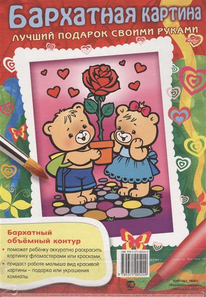 Бархатная картина. Мишки с розой. Лучший подарок своими руками