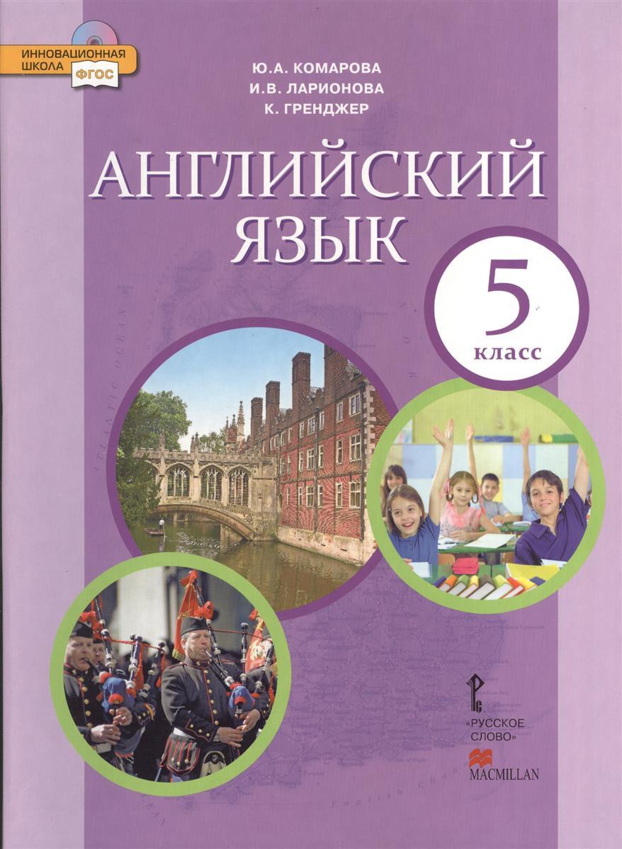 Английский язык. Учебник для 5 класса (+CD)