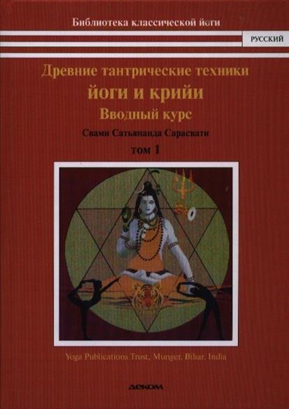 Сарасвати С. Древние тантрические техники йоги и крийи. Том 1. Вводный курс